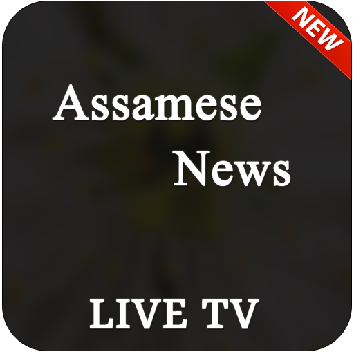 Assamese Live TV APK