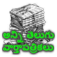 All Telugu Newspapers Pro APK