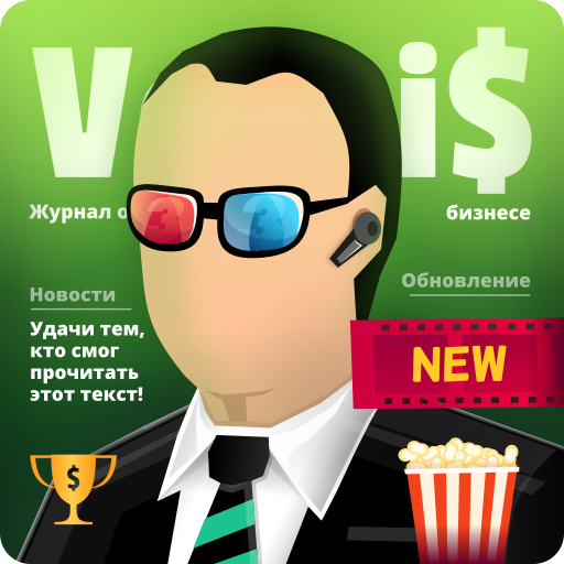 Businessman Simulator 3 APK