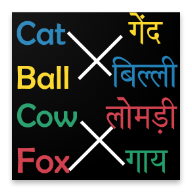 English to Hindi Word Matching APK