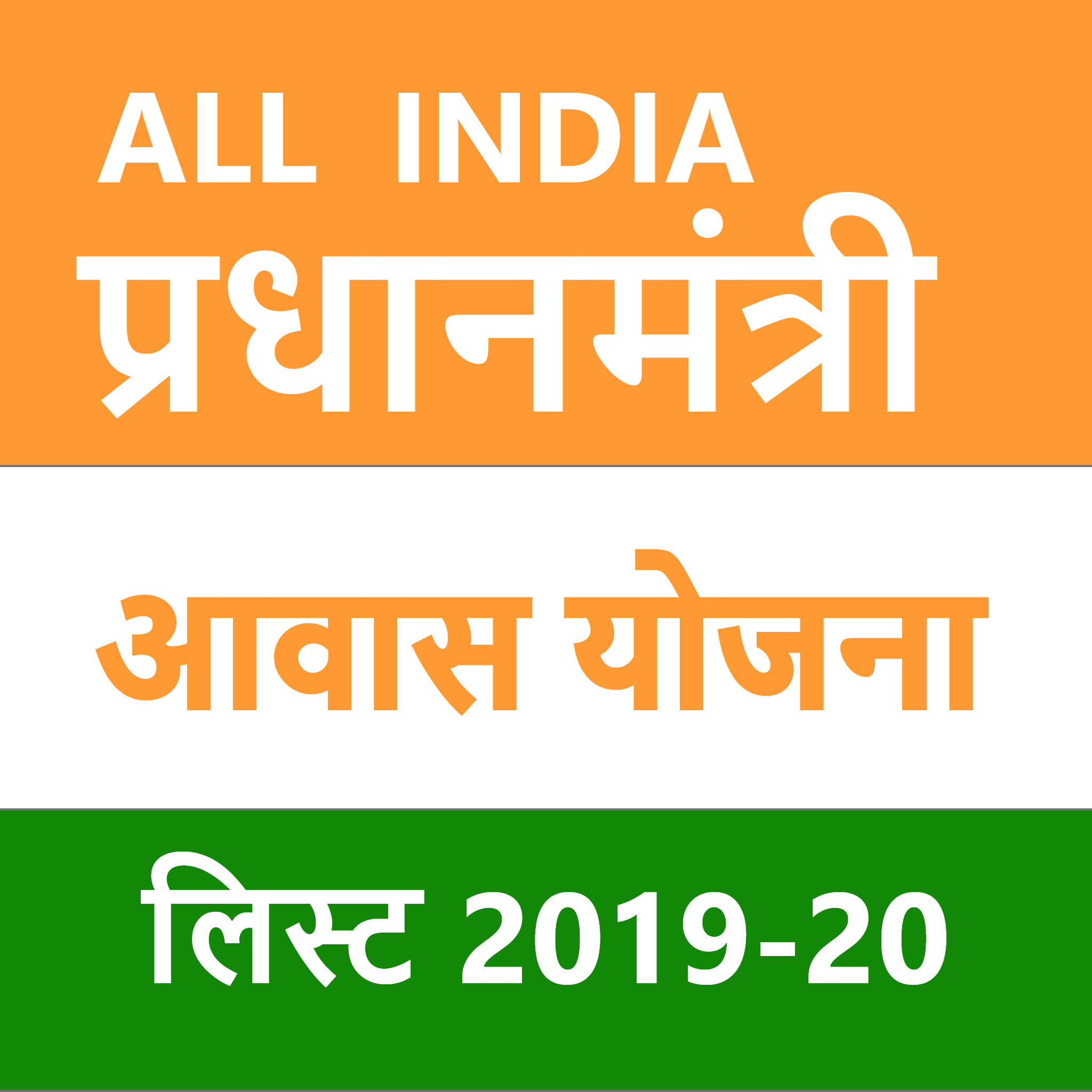 pradhan mantri awas yojana list 2019-20 (All India) APK