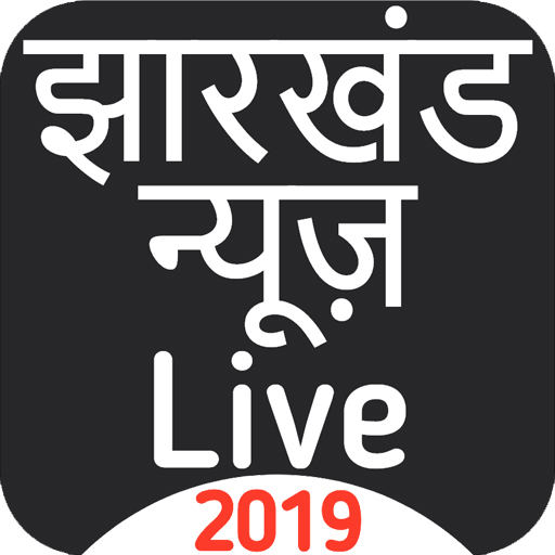 Jharkhand News Live TV APK
