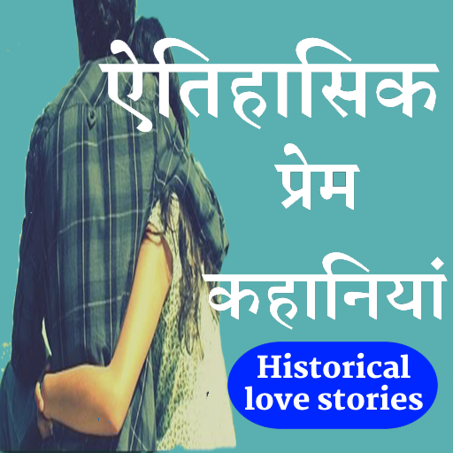 Historical love stories in hindi APK