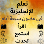 Arabic to English Speaking APK