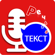 Russain Speech to text APK