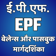 Guide For EPF Balance Check APK