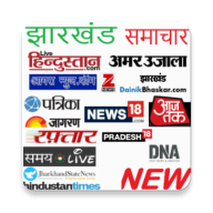 Jharkhand News Papers APK