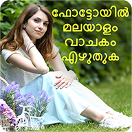 Write Malayalam Text On Photo APK
