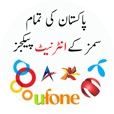 All Internet Packages APK