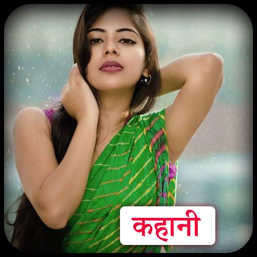 Desi Kahani APK