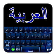 Arabic English Keyboard APK